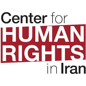 مرکز حقوق بشر در ایران