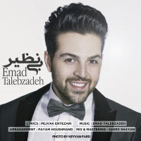 Emad Talebzadeh
