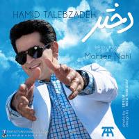 Hamid Talebzadeh