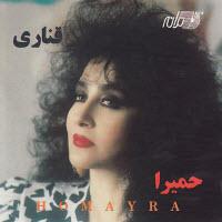 Homayra