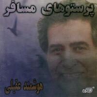 Houshmand Aghili