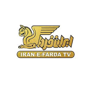 تلویزیون ایران فردا زنده