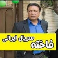 fakhte 1- سریال فاخته قسمت اول